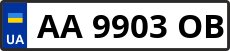 Номер aa9903ob