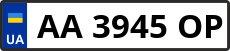 Номер aa3945op