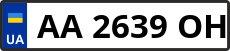 Номер aa2639oh