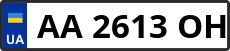 Номер aa2613oh