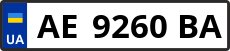 Номер ae9260ba