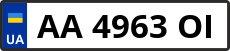 Номер aa4963oі