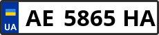 Номер ae5865ha