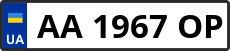 Номер aa1967op