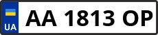 Номер aa1813op