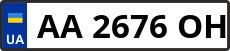 Номер aa2676oh