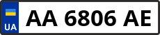 Номер aa6806ae