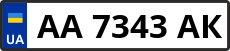 Номер aa7343ak