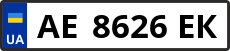 Номер ae8626ek