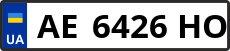 Номер ae6426ho