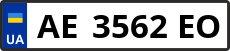 Номер ae3562eo