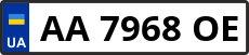 Номер aa7968oe