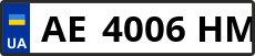 Номер ae4006hm