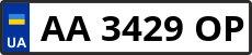 Номер aa3429op