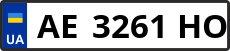 Номер ae3261ho