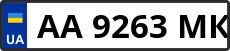 Номер aa9263mk