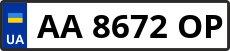 Номер aa8672op