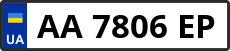 Номер aa7806ep