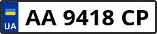 Номер aa9418cp