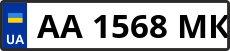 Номер aa1568mk