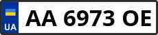 Номер aa6973oe